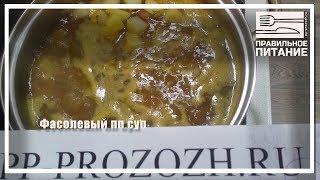 Фасолевый пп суп - ПП РЕЦЕПТЫ: pp-prozozh.ru