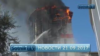 НОВОСТИ. ИНФОРМАЦИОННЫЙ ВЫПУСК 21.09.2017