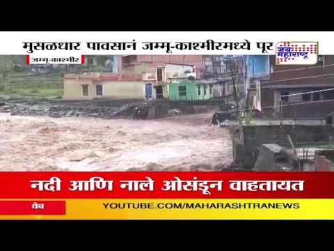 Heavy rains lash Jammu kashmir, Srinagar areas water logged