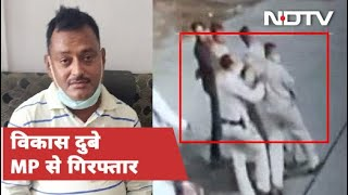 Vikas Dubey Arrested: UP Police हत्याकांड का मुख्य आरोपी Vikas Dubey गिरफ्तार