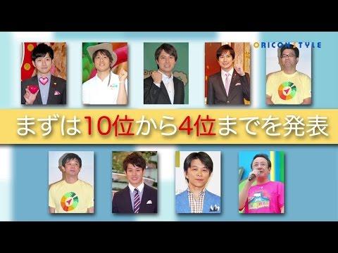 2連覇中の桝太一アナは3連覇なるか!?第10回 好きな男性アナウンサーランキング