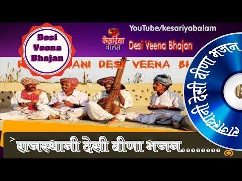 मारवाड़ी भजन राजस्थानी भजन देसी भजन marwadi bhajan rajasthani bhajan