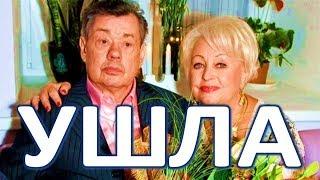 Жена больного раком Караченцова сообщила об уходе от актера!