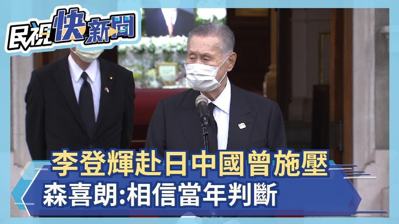 李登輝赴日中國曾施壓 森喜朗現身北賓弔唁:相信當年判斷正確