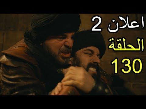 الإعلان الثاني مترجم للعربية الحلقة 130 قيامة ارطغرل  HD