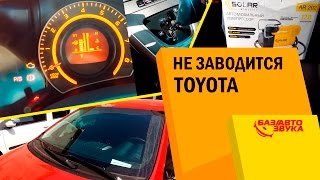 Не заводится авто. В чем проблема? Обзор от Avtozvuk.ua