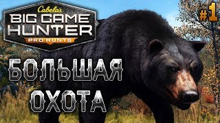Cabela's Big Game Hunter Pro Hunts #1 🐻 - Большая Охота