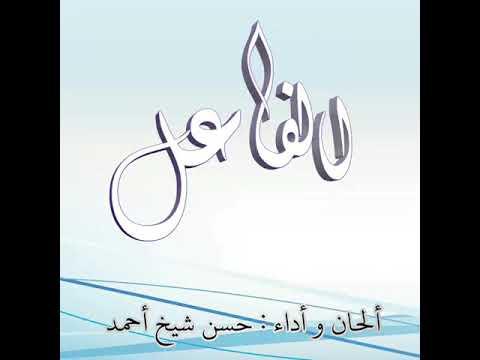 حسن شيخ أحمد أنشودة عن الفاعل في اللغة العربية Youtube