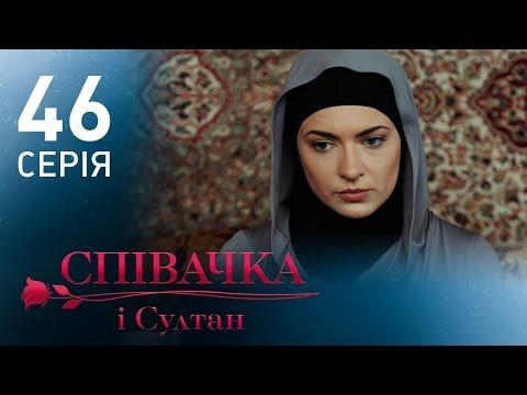 Певица и султан (46 серия)