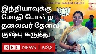 Why I joined BJP? Actress Kushboo – குஷ்பு கடந்து வந்த அரசியல் பாதை | BJP | Indian National Congress