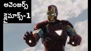 Avengers Telugu Dubbed Climax 1 AnuvadaChitraluTV