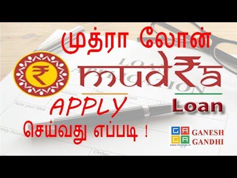 🤑முத்ரா லோன் அப்ளை செய்வது எப்படி!  How To Apply A Mudra Loan In Tamil