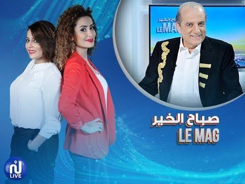 قناة نسمة : صباح الخير ماڨ ليوم الثلاثاء 30 جانفي 2018