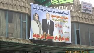 روحي نوحي - الهام مدفعي مع صور من ذكريات بغداد