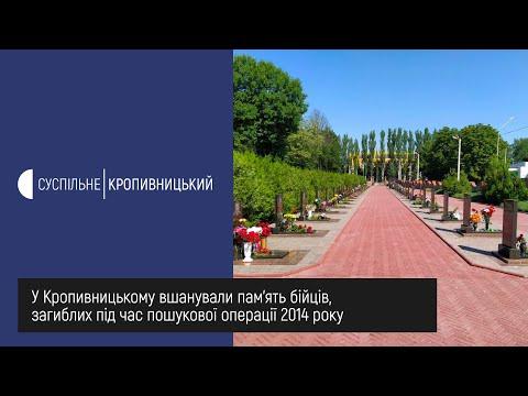 Суспільне Кропивницький: У Кропивницькому вшанували пам'ять спецпризначенців, загиблих під час пошукової операції 2014 року