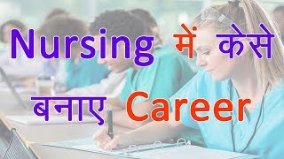 How to become Nurse in India | Nursing courses india | Medical profession after 12th