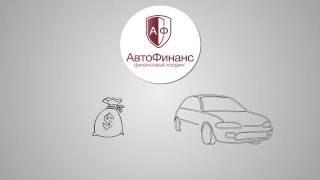 АвтоФинанс - автоломбард.(Условия выдачи наличных под залог Вашего автомобиля! * До 95% от стоимости автомобиля; * Оформление 30 минут;..., 2016-08-02T19:19:28.000Z)