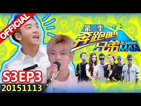 [ENG SUB] Running Man S3EP3 The Idol Band Fight 20151113【ZhejiangTV HD1080P】