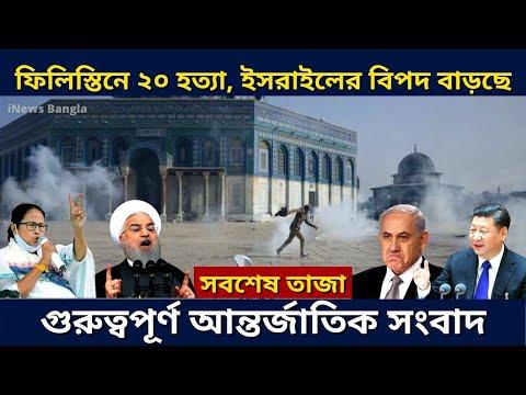 আজকের আন্তর্জাতিক সংবাদ Today 11 May 21 International News antorjatik Khabar BBC khobor iNews Bangla
