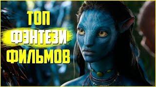 ТОП 10 ЛУЧШИХ ФИЛЬМОВ ФЭНТЕЗИ 2015 - 2016 года!