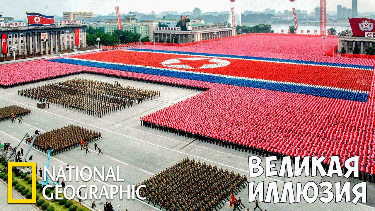 Северная Корея: Великая иллюзия | (National Geographic)