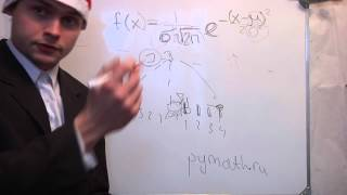 Гауссово распределение. Кролики. Рыцари.Видео(На видео показано как с использованием распределения Гаусса можно описывать различные физические процесс..., 2013-01-21T20:05:19.000Z)