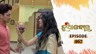 Nua Bohu | Full Ep 967 | 17th Nov 2020 | Odia Serial - TarangTV