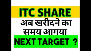 Itc Today Share news | Itc share dividend date itc share next target