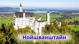 Замок Нойшванштайн. Бавария. Германия. Schloß Neuschwanstein.(Замок #Нойшванштайн. #Бавария. #Германия. #Schloß #Neuschwanstein. Замок Людвига II в юго-западной Баварии, недалеко..., 2016-07-22T08:19:40.000Z)