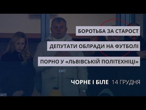 ZAXID.NET: Боротьба за старост, депутати на футболі, порно у «Політехніці» | «Чорне і біле» за 14 грудня
