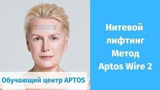 Тренинги для косметологов по нитевому лифтингу АПТОС