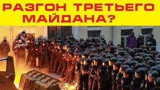 Полиция растоптала Конституцию Украины, разгон третьего Майдана Беркутом и нацгвардией
