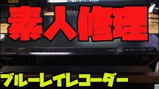 【素人修理】ジャンクブルーレイを1000円で買ってきたので修理します。 ブルーレイ 検索動画 22