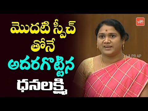 Repeat Rampachodavaram MLA Dhanalakshmi First Speech In AP