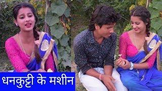 धनकुट्टी के मशीन | Dhankuti ke Machine | maithili comedy | #maithilicomedy | #Comedy