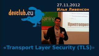2012.11.27 Илья Ливенсон - Transport Layer Security (TLS)