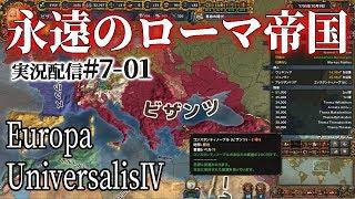 【EU実況7-01】1755:パリは燃えているか! ビザンツvsフランス戦開幕!
