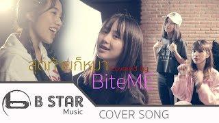 WONDERFRAME - สุดท้ายก็หมา (feat. เด็กเลี้ยงควาย) Cover by BiteME