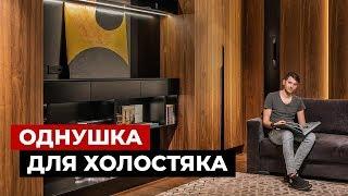 ОБЗОР КВАРТИРЫ 50 кв.м. Дизайн интерьера в современном стиле для холостяка