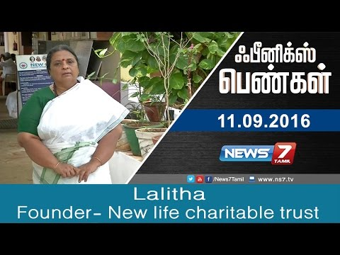 Phoenix pengal - Lalitha - Founder, New life charitable trust | News7 Tamil