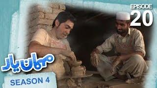 Mehman-e-Yar - Season 4 - Episode 20 / مهمان یار - فصل چهارم - قسمت بیستم