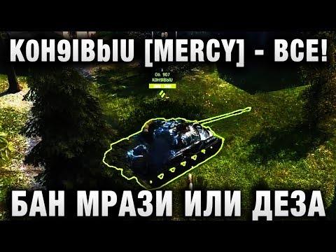 K0H9IBblU [MERCY] - ВСЕ! БАН МРАЗИ ИЛИ ДЕЗА?