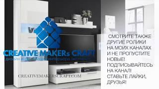 Creative Makers Craft Дизайн и ремонт интерьера, экстерьера в Алматы(, 2017-12-13T05:53:57.000Z)