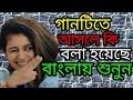 Manikya Malaraya Poovi||Bangla meaning|Oru Adaar Love|HoiChoi TV