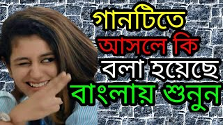 Manikya Malaraya Poovi||Bangla meaning|Oru Adaar Love|HoiChoi TV