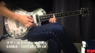 ラヴ・ストーリーは突然に(小田和正) - Guitar Cover Thank you for w...