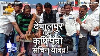 किसानों की भूमि देपालपुर पहुंचे कृषि मंत्री सचिन यादव, विधायक विशाल पटेल ने दिखाई दमदारी!। MP News