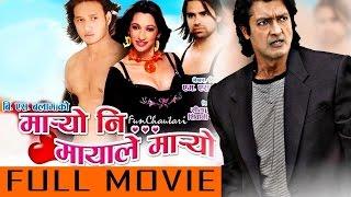 Nepali Movie – Maryo Ni Maya Le Maryo