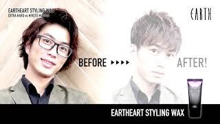【EARTHEART】STYLING WAX vs 増田裕人 thumbnail