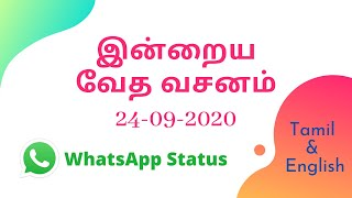 WhatsApp Status Today Bible Verse in Tamil & English 24-Sep-2020 | Today Bible Verse